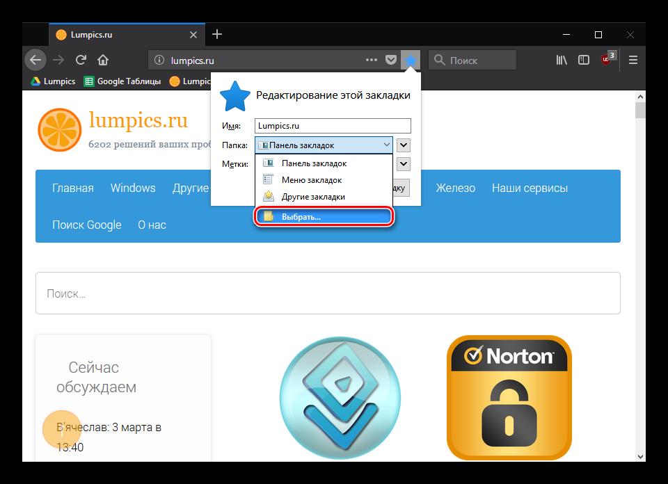 Vyibor-mesta-dlya-sohraneniya-zakladki-v-Mozilla-Firefox.png