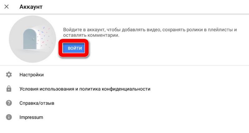 knopka-vojti-v-akkaunt-na-yutub-android.jpg