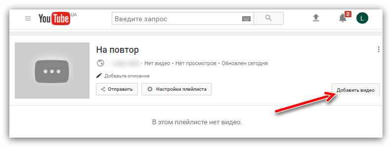 knopka-dobavit-video-v-yutube.png