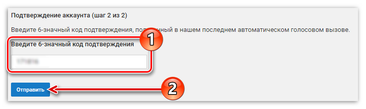 vtoroy-shag-podtverzhdeniya-akkaunta-na-yutube.png