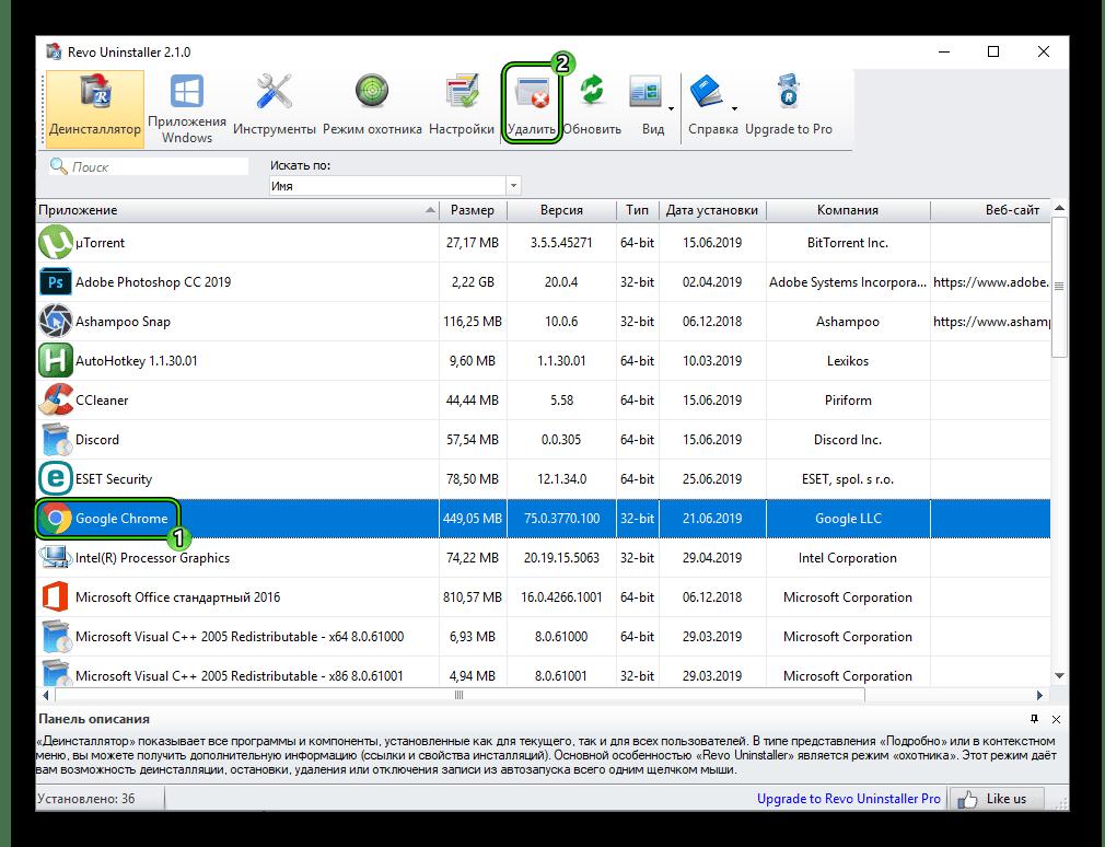 Udalit-Google-Chrome-v-Revo-Uninstaller.png