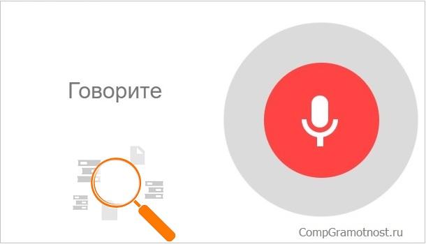 Golosovoj-poisk-na-komputere.jpg