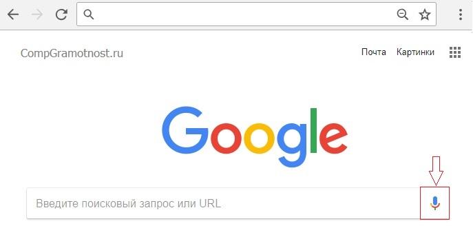 Znachok-mikrofona-v-Google-Chrome.jpg