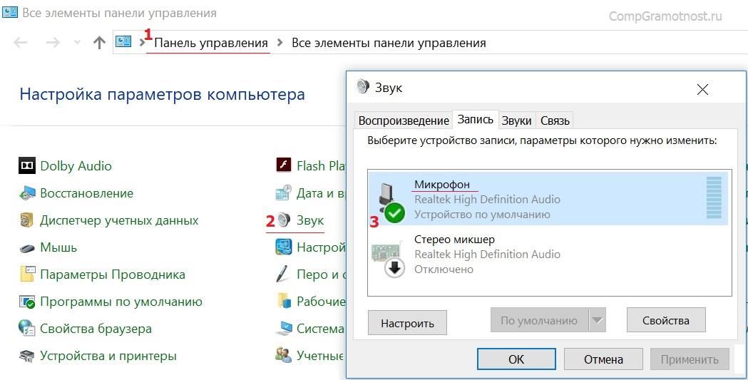 Zvuk-Win-10.jpg