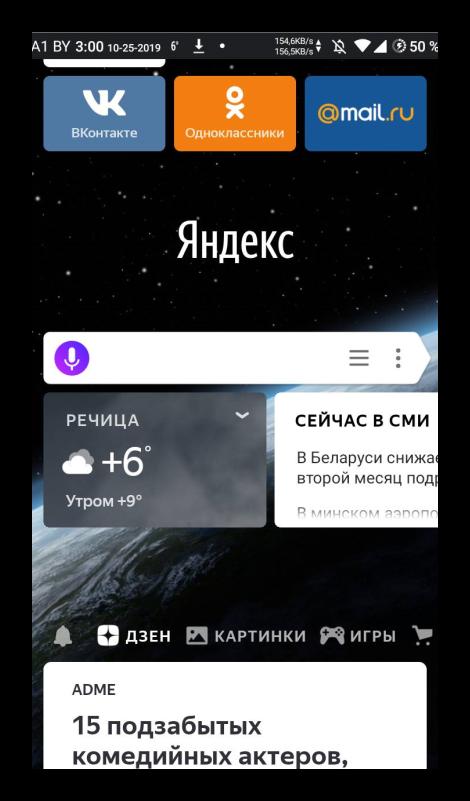 Glavnyj-ekran-mobilnogo-YAndeks-Brauzera.png