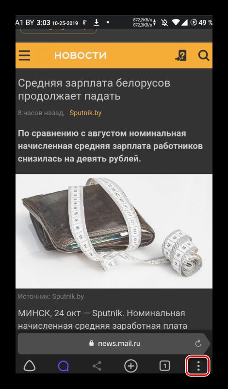 Nuzhnaya-knopka-na-nizhnej-paneli.png