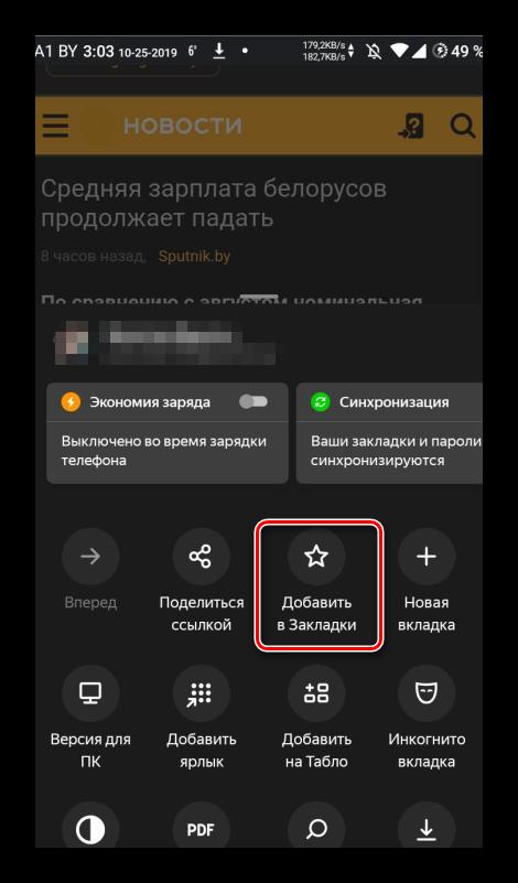 Punkt-Dobavit-v-zakladki.png