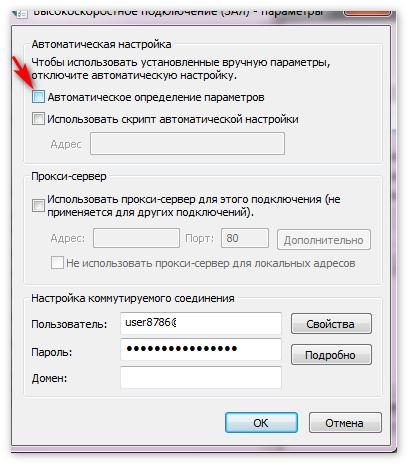avtomaticheskaya-nastrojka-podklyucheniya.png