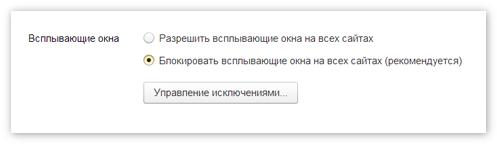 blokirovat-okna-yandeks-brauzer.png