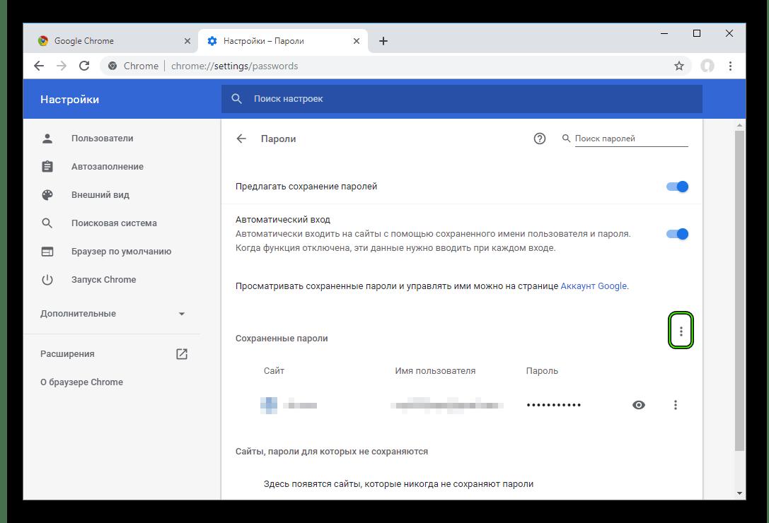Ikonka-dlya-vyzova-menyu-na-stranitse-nastroek-parolej-v-Google-Chrome.png
