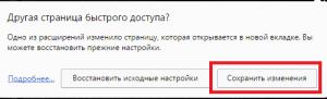 zakladki-google-7-300x91.png