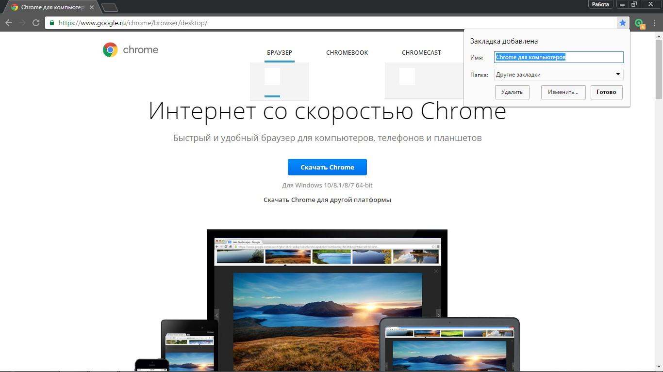 bystraya-ssylka-v-chrome.jpg