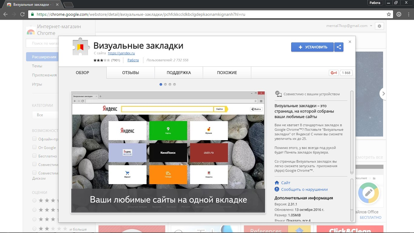 bystraya-ssylka-v-chrome3.jpg