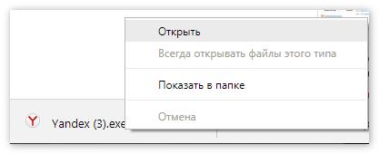 otkryt-ustanovochnyj-fajl-yandeks.png