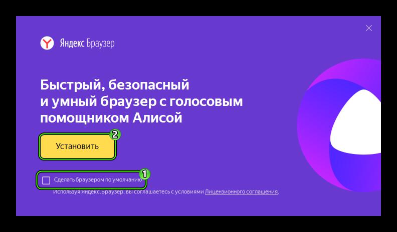 Knopka-Ustanovit-v-novom-okoshke-ustanovki-YAndeks.Brauzera.png