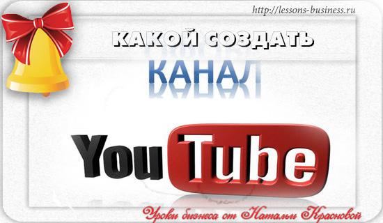 kakoy-kanal-sozdat-na-yutube.jpg