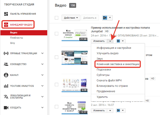 pereyti-k-konechnyim-zastavkam-s-menedzhera-video.png