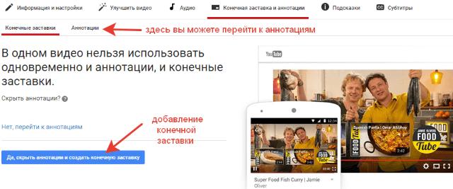 dobavit-konechnuyu-zastavku-v-video-na-yutub.png