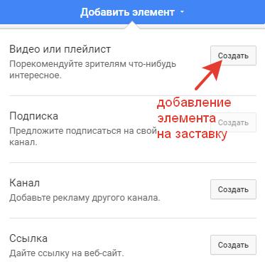 dobavlenie-e`lementov-na-konechnuyu-zastavku.png