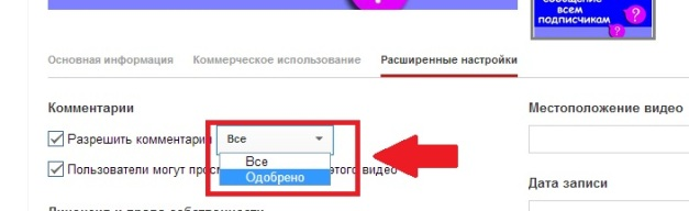 6_nastroyka_youtube_kommentariev_1videoseo.jpg