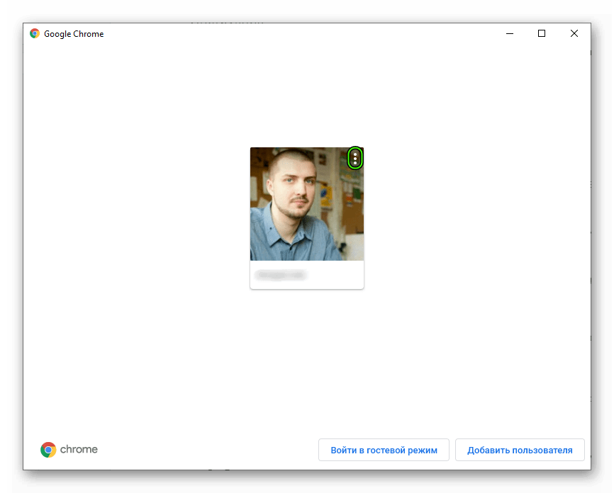 Vyzov-menyu-v-okne-upravleniya-polzovatelyami-dlya-Google-Chrome.png