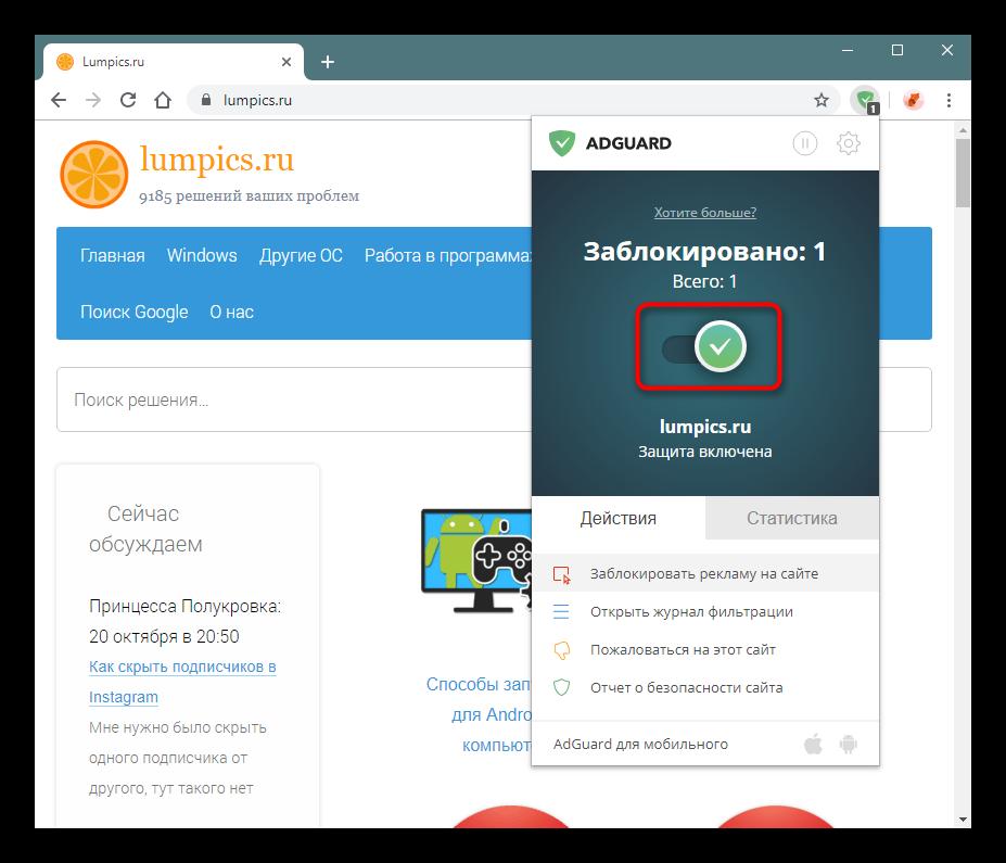 knopka-otklyucheniya-raboty-adguard-na-opredelennom-sajte-v-google-chrome.png