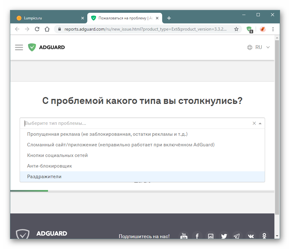 oformlenie-zhaloby-na-sajt-cherez-adguard-v-google-chrome-1.png