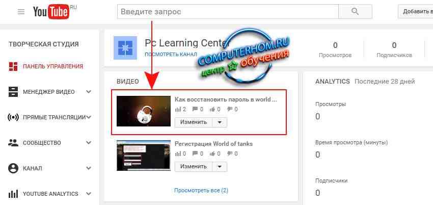 kak_izmenit_znachok_na_youtube_09.jpg