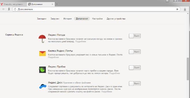 Yandex браузер2.jpg
