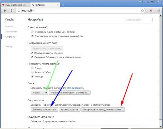 Yandex браузер4.jpg