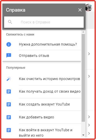podderzhka-youtube.png