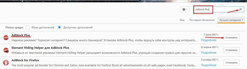 no-advertising-in-browser-mozilla-firefox-3-1024x286.jpg