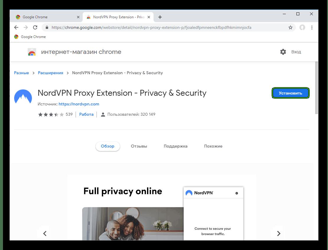 Ustanovit-rasshirenie-NordVPN-dlya-Google-Chrome.png