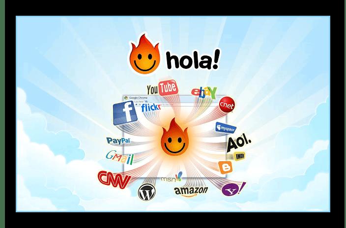 Kartinka-Hola-VPN.png