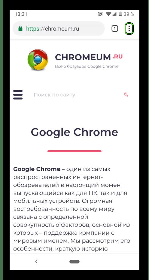 Vyzov-menyu-v-mobilnoj-versii-Google-Chrome.png