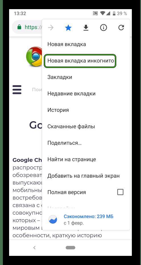 Vyzov-novoj-privatnoj-vkladki-v-mobilnoj-versii-Google-Chrome.png