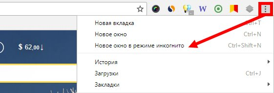 rezhim-inkognito-2.jpg
