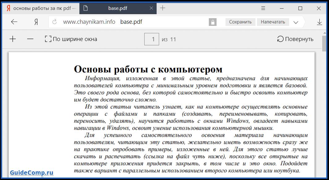 15-05-yandex-brauzer-pdf-2.png