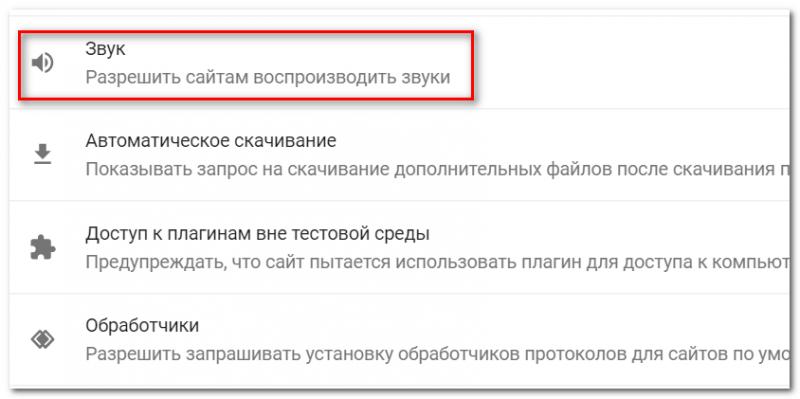 Nastroyki-kontenta-800x399.png