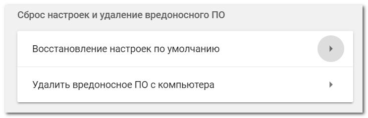 Sbros-nastroek-v-Chrome.png
