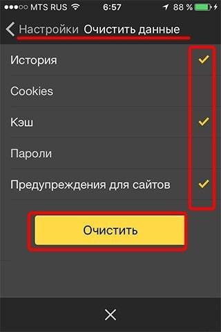 kak-udalit-istoriyu-poiska-v-yandekse-podskazka-online.jpg