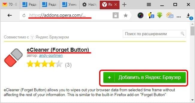 kak-udalit-istoriyu-poiska-v-yandekse-podzkazka-online.jpg