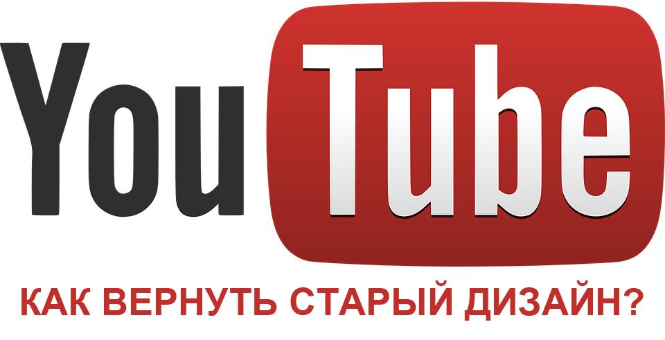 staryj-dizajn-youtube1.jpg