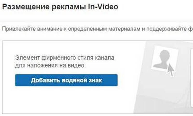 dobavit-svoy-znachok-v-video-na-yutube.jpg