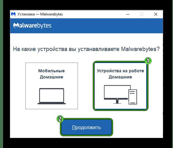 Ustanovit-Malwarebytes.png