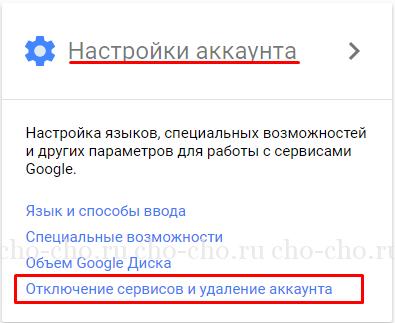kak-ubrat-akkaunt-google-s-telefona.png