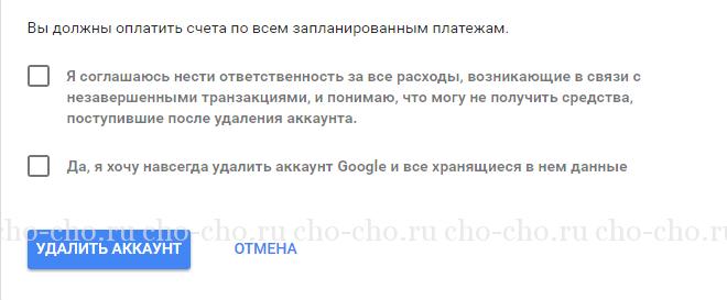 udalit-akkaunt-google-s-telefona.png