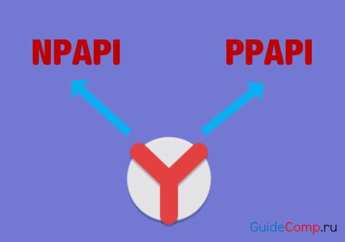 12-07-npapi-v-yandex-brauzere-0.jpg