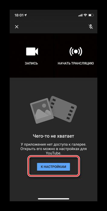 otkrytie-dostupa-k-video-i-foto-dlya-zagruzki-rolika-v-prilozhenii-yutub-dlya-ios.png