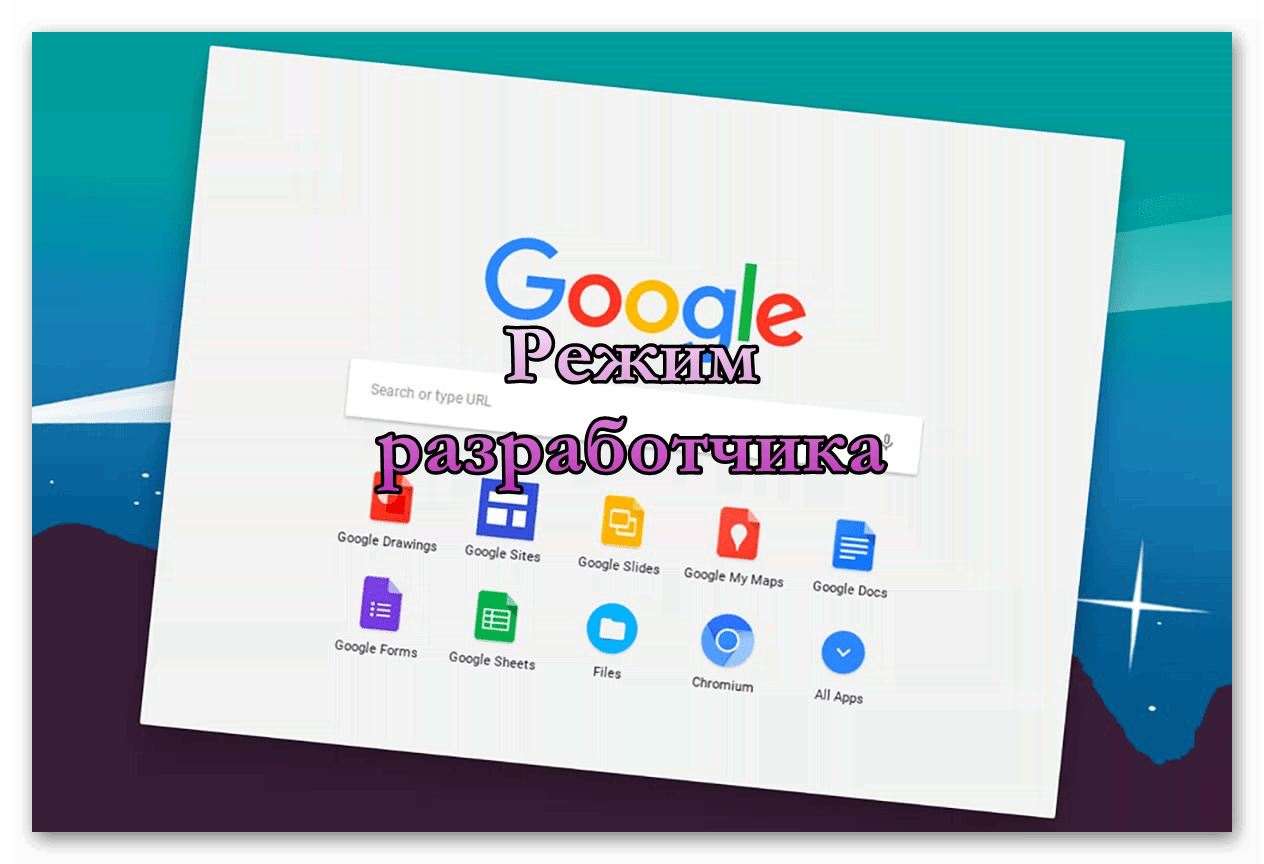 Kartinka-Rezhim-razrabotchika-v-Google-Chrome.png